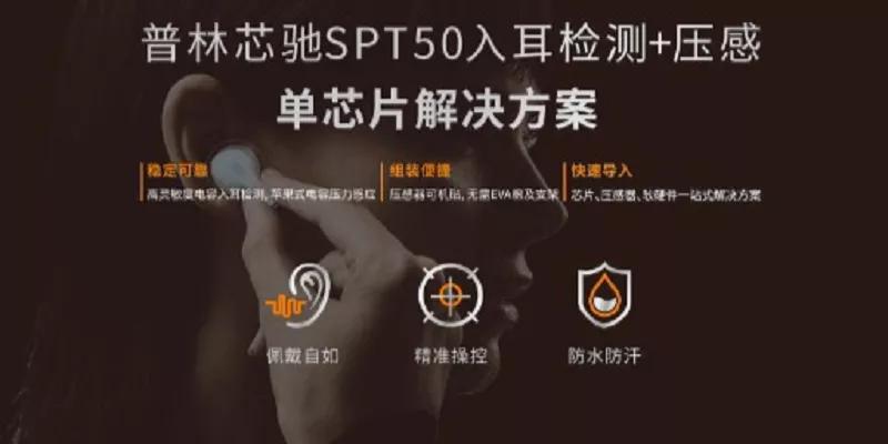 2021TWS耳机关键应用解读,包含优质供应商推荐-我爱音频网