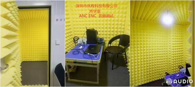 深圳市优程科技有限公司推出多种TWS耳机、蓝牙音响解决方案!-我爱音频网