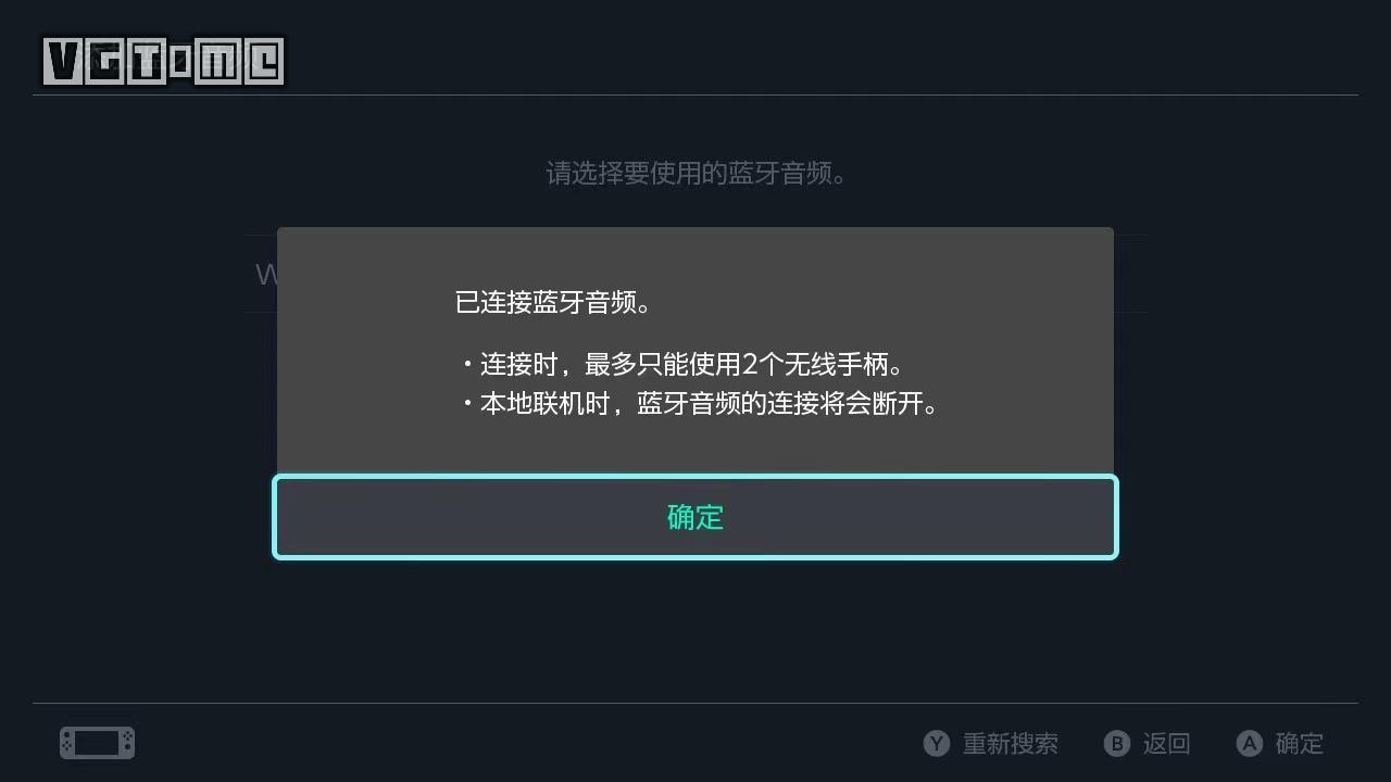 任天堂Switch 13.0.0版本发布,新增蓝牙设备音频输出功能-我爱音频网