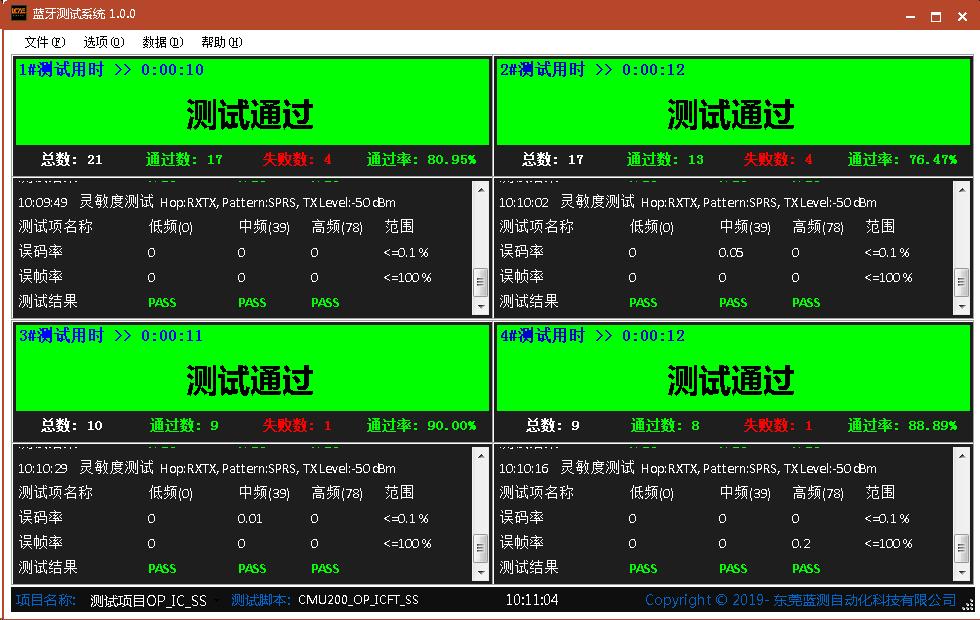东莞市蓝测自动化科技有限公司-我爱音频网
