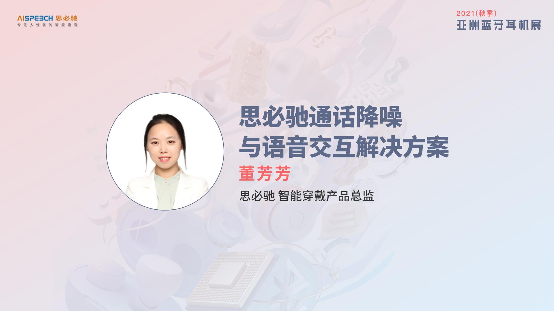 PPT下载:2021(秋季)亚洲蓝牙耳机展-我爱音频网