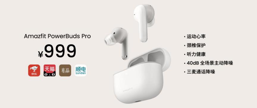 华米发布新品TWS耳机 Amazfit PowerBuds Pro,功能全面升级-我爱音频网