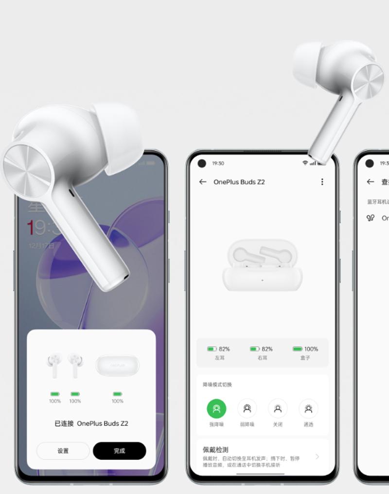OnePlus一加 Buds Z2无线蓝牙耳机发布,新增-40dB主动降噪、拥有38h超长续航-我爱音频网